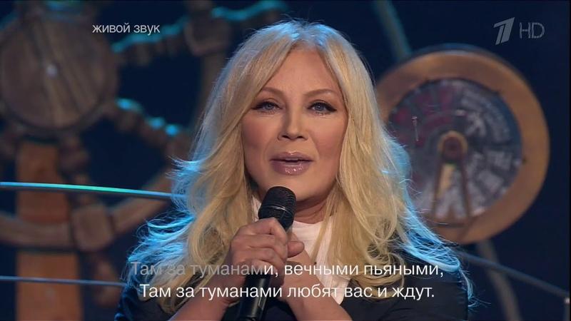 Там за туманами - Таисия Повалий и Александр Михайлов (Две звезды 2013)