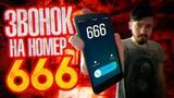 Вызов Духов - Звонок в АД на НОМЕР 666! Нам ПЕРЕЗВОНИЛИ! Потусторонние
