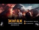 ЭКИПАЖ 2016 фильм 🎬 музыка 1 Данила Козловский - Владимир Машков