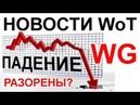 НОВОСТИ WoT ПАДЕНИЕ WG! НЕРФ КОЛЁСНИКОВ!