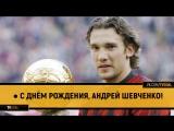 ● С Днём рождения, Андрей Шевченко