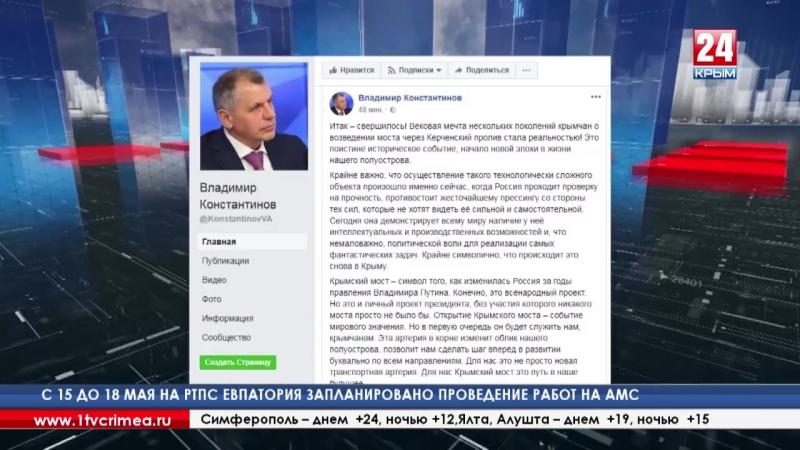 Путь в будущее и развитие во всех сферах Так Владимир Константинов в своём Facebook прокомментировал открытие автодорожной ча