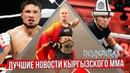 Лучшие новости кыргызского ММА 100Pudov Sport News Подкаст 1