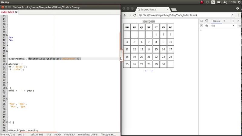 Реализация квадратного календарика на JavaScript | Часть 2