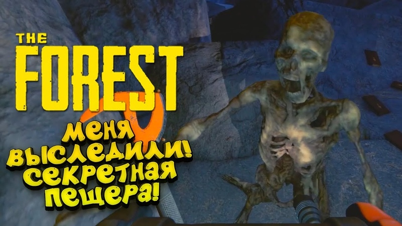 МЕНЯ ВЫСЛЕДИЛИ! - СЕКРЕТНАЯ ПЕЩЕРА! - The Forest 10