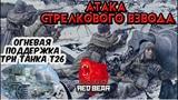 Прорываем блокаду Ленинграда. Iron Front Red Bear Arma 3. Операция