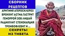 Аритмия атеросклероз бронхит астма гастрит геморрой лишай радикулит стенокардия Тибетская медицина