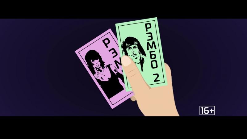 Сильвестр Сталлоне и два фильма про «Рэмбо» – прямо сейчас