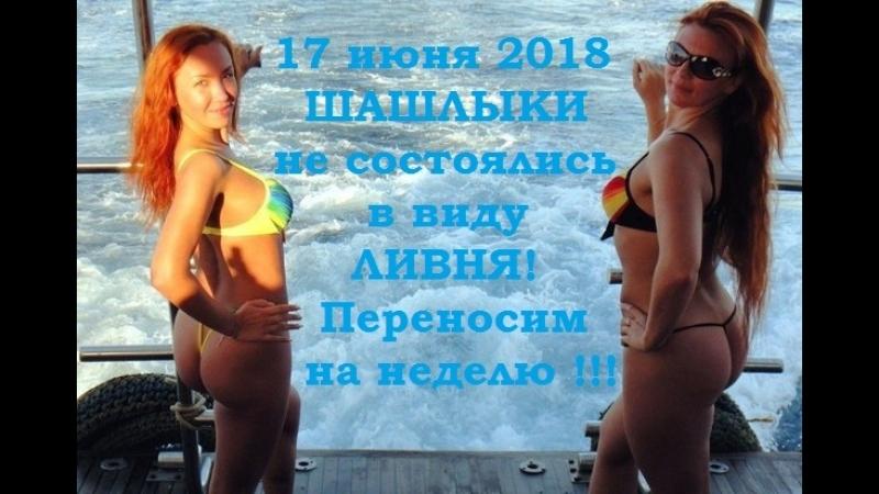 Ливень сорвал нам Тусу Блогеров Владивостока 17.6.18 Дмитриев Дмитрий