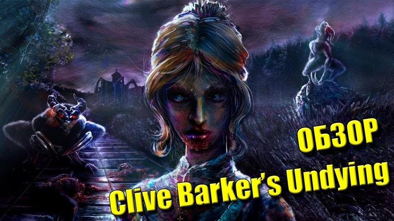 Обзор Clive Barker's Undying (Бессмертные (Проклятье))