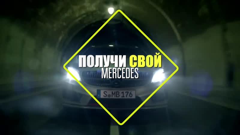 Автопрограмма от Альфа Дом Новый Mercedes А класс