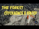 СПУСКАЕМСЯ В КРАТЕР и НАХОДИМ ТИММИ THE FOREST