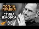 Стив Джобс - Правила Успеха