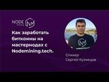 Как заработать биткоины на мастернодах c Nodemining.tech.