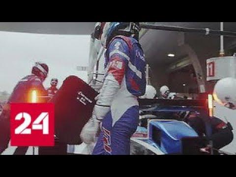 Российская команда SMP Racing завоевала бронзу чемпионата мира - Россия 24