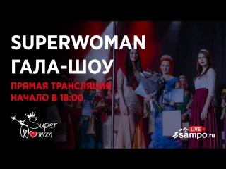 SUPERWOMAN ГАЛА-ШОУ — ПРЯМАЯ ТРАНСЛЯЦИЯ