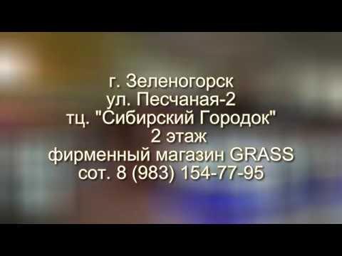 фирменный магазин GRASS ТВ.DanilovFilm