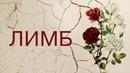 Лимб 4. История Англии. Война роз. kbv, 4. bcnjhbz fyukbb. djqyf hjp.