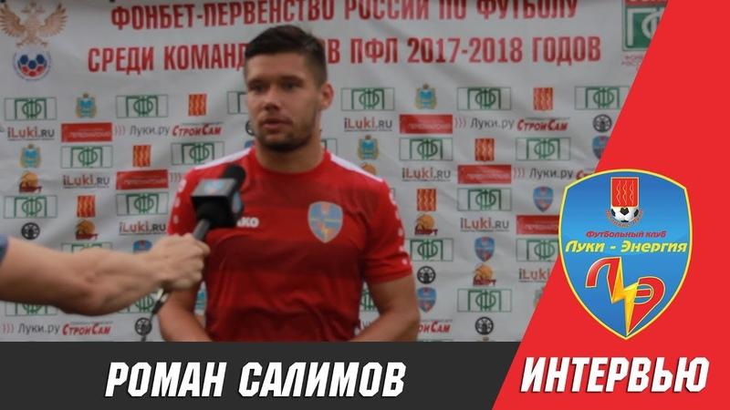 Интервью с Романом Салимовым (Луки-Энергия : Долгопрудный)
