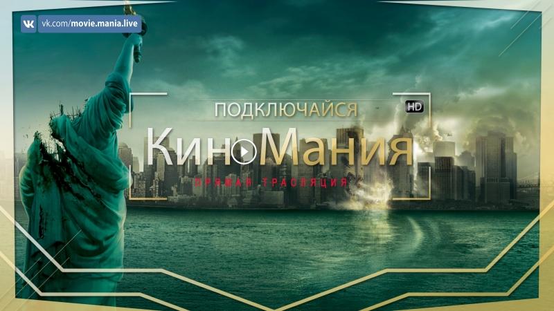 🔴Кино▶Мания HD М О Н С Т Р О Жанр Фантастика 2008
