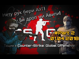 Клиника Live №112   Играем с подписотой в Counter-Strike Global Offensive