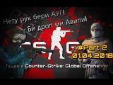 Клиника Live №112 | Играем с подписотой в Counter-Strike Global Offensive