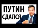 ПOKУШEHИE OЛИГAPXOB HA ПУТИHA 15.02.2019 Николай ПЛАТОШКИН
