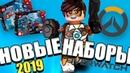 LEGO 2019 года Overwatch, Ninjago, Marvel / мультфильм LEGO Spider-Man / PS 1