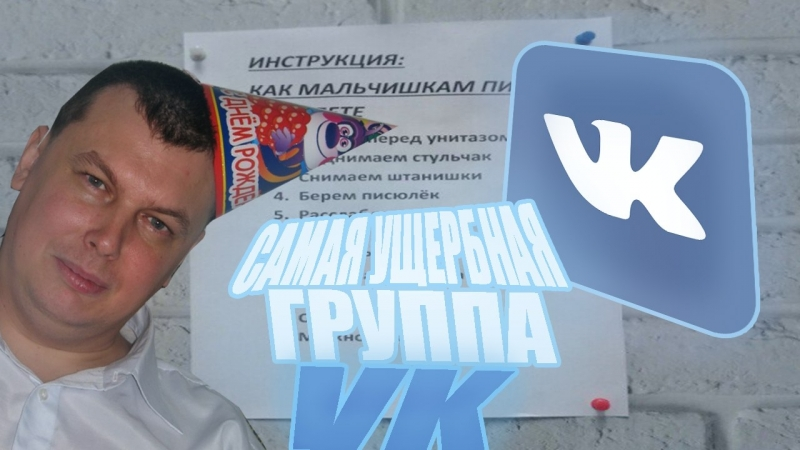МУСОР ВК - САМАЯ УЩЕРБНАЯ ГРУППА ВКОНТАКТЕ ( feat. STEEK , ЕНТО БРЕЙТ )
