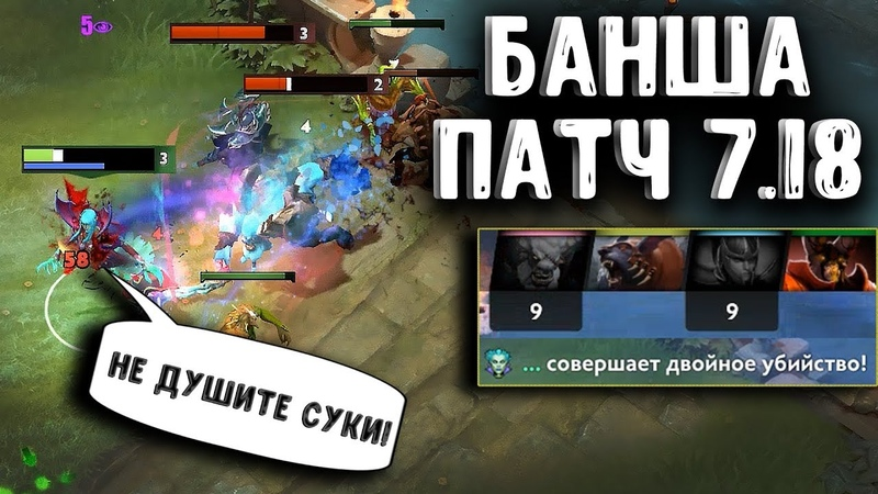 БАНША ПАТЧ 7 18 ДОТА 2 DEATH PROPHET PATCH 7 18 DOTA 2