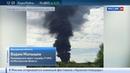 Новости на Россия 24 • В Подмосковье горят несколько ангаров на площади 25 тысяч квадратных метров