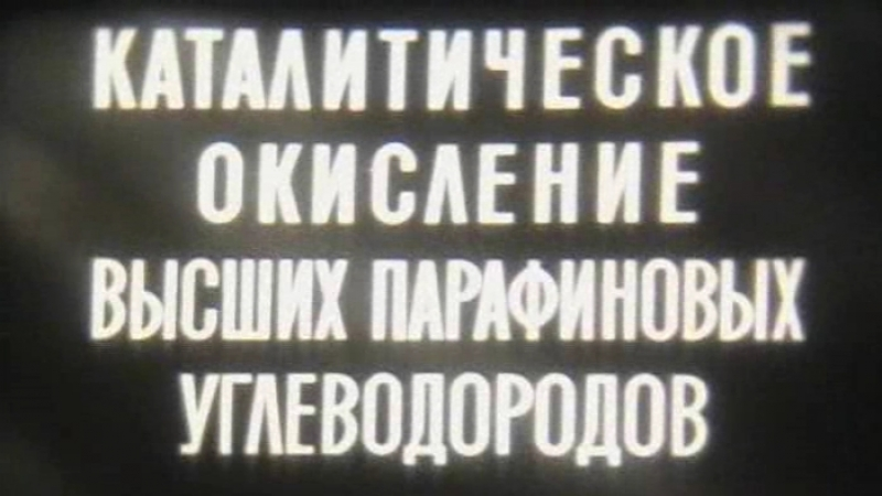 Каталитическое окисление высших парафиновых углеводородов 1973 Свердловская киностудия