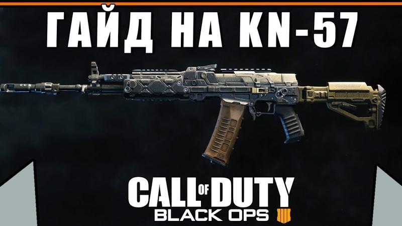 ОбзорГайд на KN-57 | Лучшая штурмовая винтовка | Call of Duty Black Ops 4