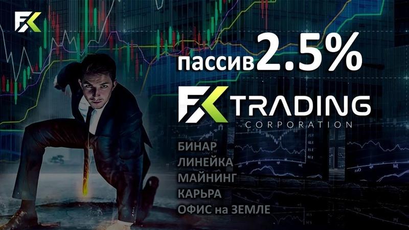 Fx Trading corporation обзор международной инвестиционной компании