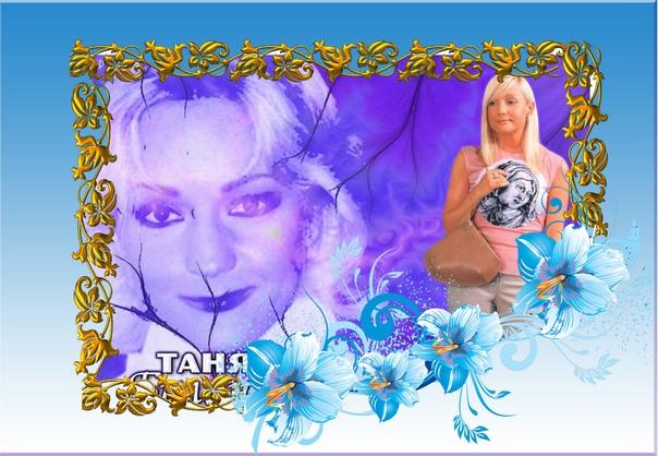Таня буланова пожелтевшая открытка