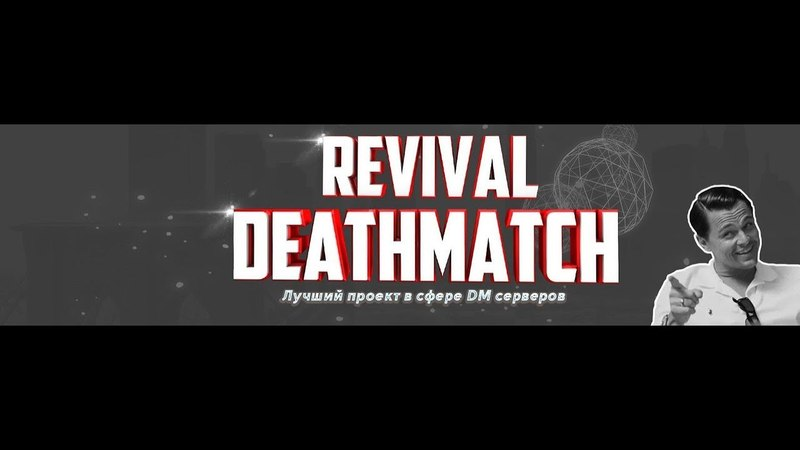 Обзор Revival DM/SA:MP 0.3.7