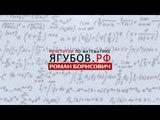 Ягубов.РФ — Разбор ЕГЭ П [ТРИГОНОМЕТРИЯ] ◆ №3