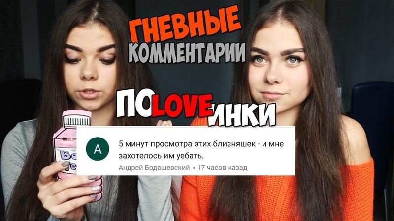 ОБЗОР ПОЛОВИНОК l ГНЕВНЫЕ КОММЕНТАРИИ l СЕЗОН 3 ВЫПУСК 8