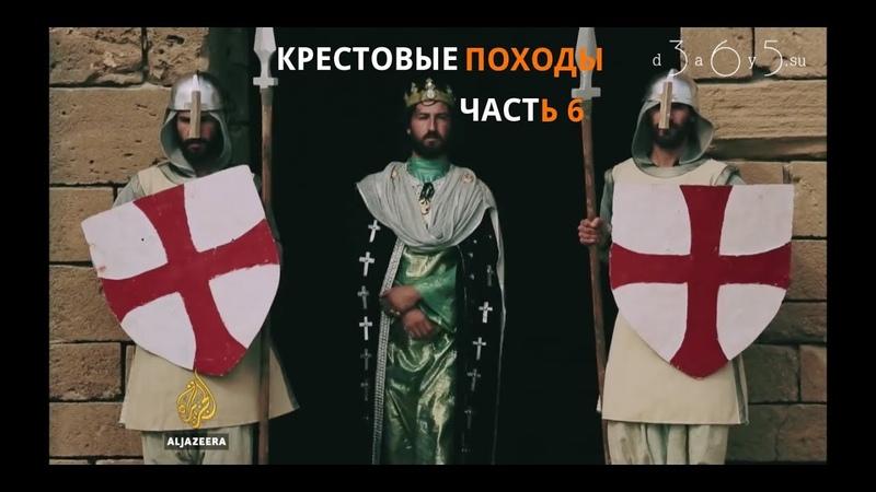 Крестовые походы | Часть 6 - ОБЪЕДИНЕНИЕ. Салах ад-Дин и отвоевание Иерусалима | Арабский взгляд