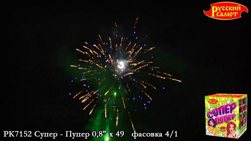 Артикул РК7152 Супер - Пупер 0,8 х 49