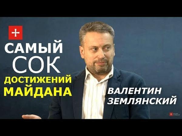 Валентин Землянский. Примитивизация Украины до скотного двора. СЕРАЯ ЗОНА 2