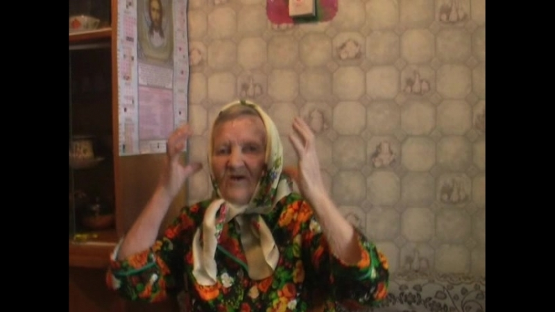 Шуньга. 2009 г. Интервью с жительницами Шуньги. Сватовство. Хваленье