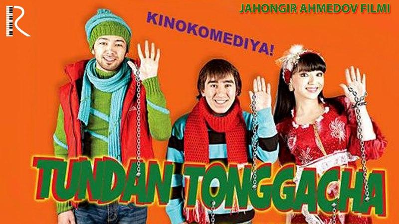 Tundan tonggacha (o'zbek film)   Тундан тонггача (узбекфильм)