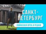 Санкт-Петербург II #Лайфхаки от Орла и Решки