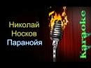 Николай Носков - Паранойя караоке