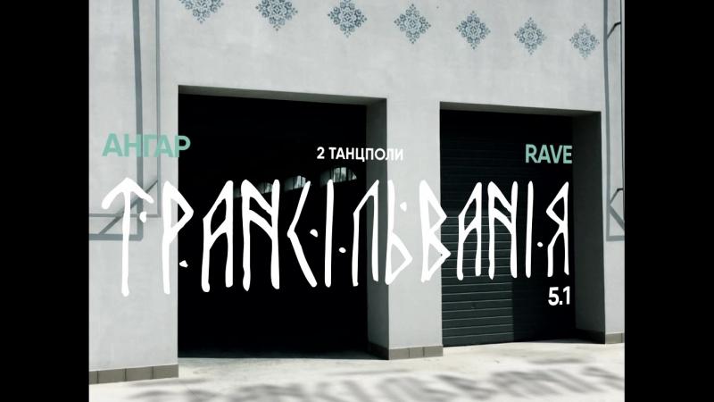 29.09.18 ⇒ Rave Трансільванія 5.1 ⇒ Ангар (Рівне)