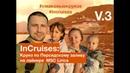 InCruises: Круиз по Персидскому заливу на лайнере MSC Lirica /Досуг на лайнере/ V.3