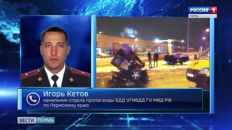 Водитель «Мерседеса», устроивший смертельное ДТП в Перми, был пьян