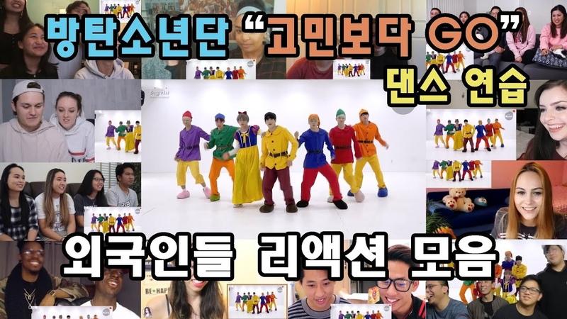 방탄소년단 고민보다 GO 댄스 연습 외국인 반응