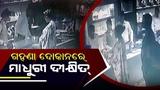 Madhuri Dixit In Jewelry Shop In Bhubaneswar